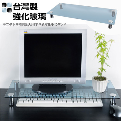 螢幕架 強化玻璃螢幕桌上架/置物架/萬用架/工作桌/電腦桌-透明藍/經典黑 ST001 (5折)