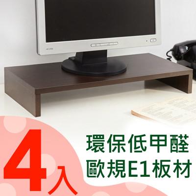 [4入組] 環保低甲醛防潑水單層桌上螢幕架/鍵盤架/電腦架/桌上架 ST016 (1.8折)