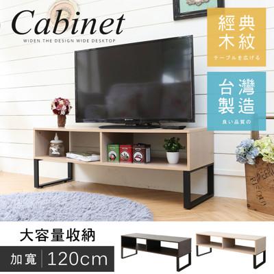 120CM工業風雙格電視櫃/茶几桌-MIT台灣製 TV011 (5折)