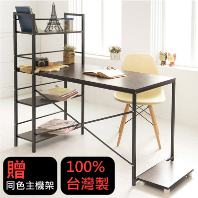120X60雙向大桌面層架型書桌(加贈同色主機架) 電腦桌/工作桌/桌子-MIT台灣製 TA006 (5.8折)