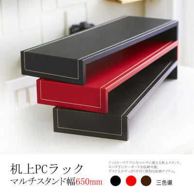 加寬版65公分皮革桌上架/螢幕架-台灣製 ST005 (3.6折)