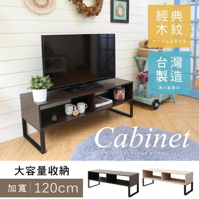 120CM工業風雙格電視櫃/茶几桌-MIT台灣製 TV011 (6.6折)