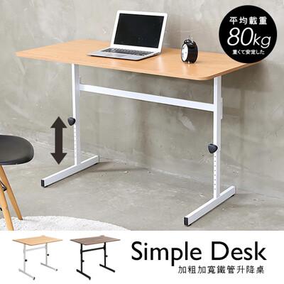 台灣製120公分可調式升降工作桌 桌子 書桌 電腦桌 辦公桌 學生桌 TA069