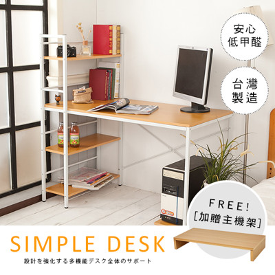 低甲醛馬卡龍粉彩層架書桌(加贈同色主機架) 電腦桌/辦公桌/工作桌/書架型書桌 TA011 (5.3折)