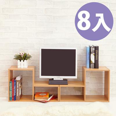 8入組-創意百變L型收納組合櫃/收納櫃/置物櫃/書櫃 BO008 (6折)