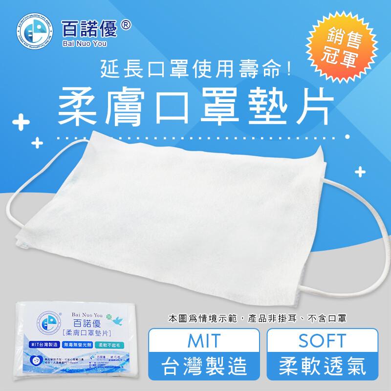 台灣製拋棄式透氣無掛耳口罩墊片/內襯墊(250片) pa001