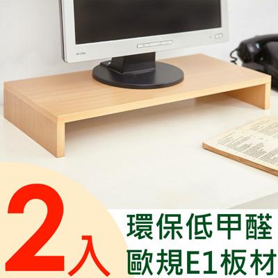 [2入組] 環保低甲醛防潑水單層螢幕桌上架/螢幕架/鍵盤架/電腦架 ST016 (3折)