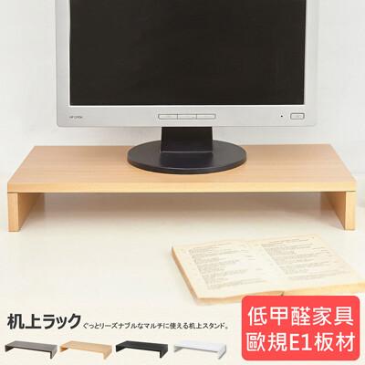 低甲醛防潑水單層螢幕架 桌上架 收納架 置物架 增高架 主機架 架子 ST016