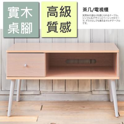 溫暖和風電視櫃客廳收納櫃/邊桌/茶几桌/電視櫃 TV006 (6折)