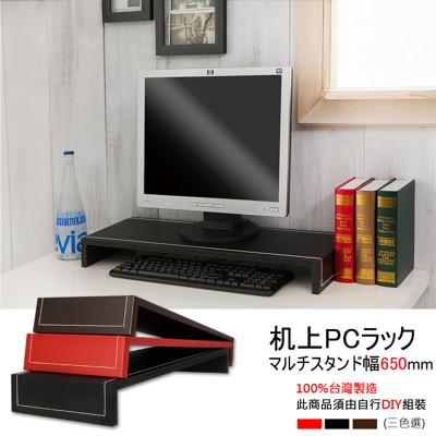 加寬版65公分手工縫紉皮革桌上架/螢幕架/電腦架/鍵盤架/置物架/收納架 ST005 (5.8折)