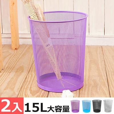 2入組-15L大容量網狀垃圾桶/回收桶/收納籃/紙簍 CA001 (6折)