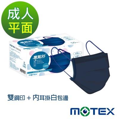 華新MOTEX 摩戴舒 醫用口罩深邃藍(內耳式50片/盒) (5.9折)