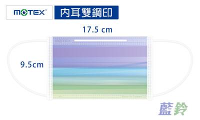 華新motex 摩戴舒 醫用口罩 漸層系列 藍鈴/梨霜/霞光/海棠(30片/盒) (7.7折)