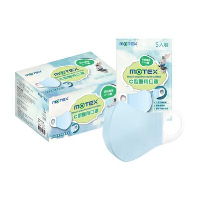 華新 MOTEXC型醫用口罩-幼幼版(適用2~5歲) 5片入*10包 (5.3折)