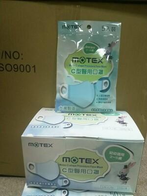 華新 MOTEXC型醫用口罩-幼幼版(適用2~5歲) 無鋼印 (7.3折)