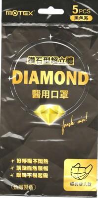 華新motex 摩戴舒 鑽石型超立體醫用口罩 經典成人款 黑色系 (5片*10包/盒50片) (5.2折)