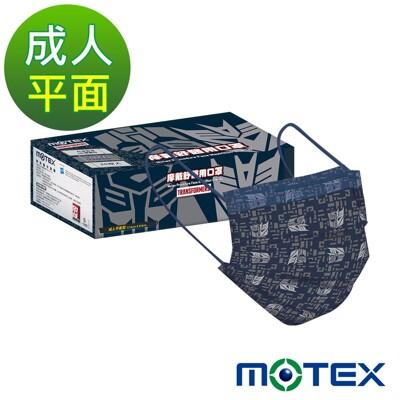 華新MOTEX 摩戴舒 醫用口罩 成人款變形金剛搖滾版(30片/盒) (6.3折)
