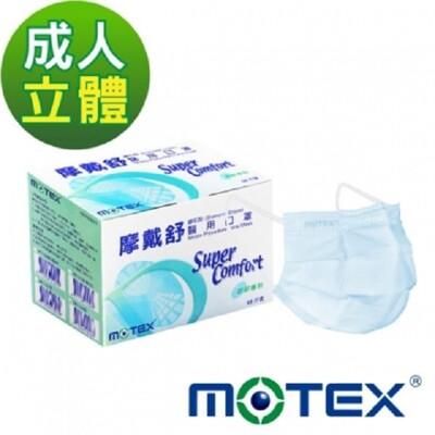 華新MOTEX 摩戴舒 鑽石型 醫用成人款口罩 櫻花粉 (1盒/50片裝)