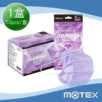 華新MOTEX 摩戴舒 鑽石型超立體醫用口罩 經典成人款 薰衣草紫色系 (5片*10包/盒50片) (5.2折)