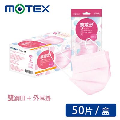 華新motex 摩戴舒 醫用平面口罩 櫻花粉(5片*10包/盒) (4.2折)