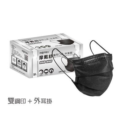 華新motex 摩戴舒 醫用平面口罩 原色黑(50片/盒) (3.8折)