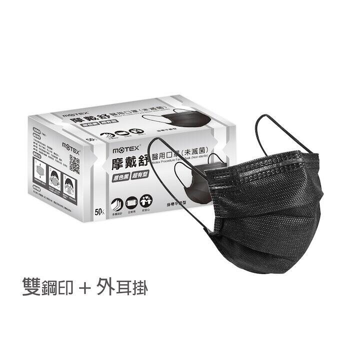 華新motex 摩戴舒 醫用平面口罩 原色黑(50片/盒)
