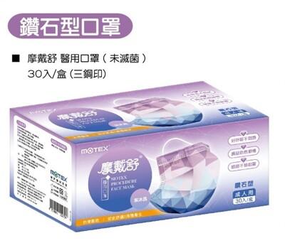 華新MOTEX 摩戴舒 鑽石型 醫用成人款口罩 紫冰晶 (1盒/30片裝)-秒殺限量款 (6.1折)