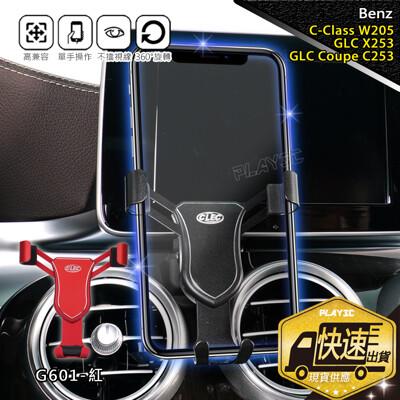 賓士手機架 【8.4吋中控屏-紅色G601】c-class GLC c253 w205 C300 (8.3折)