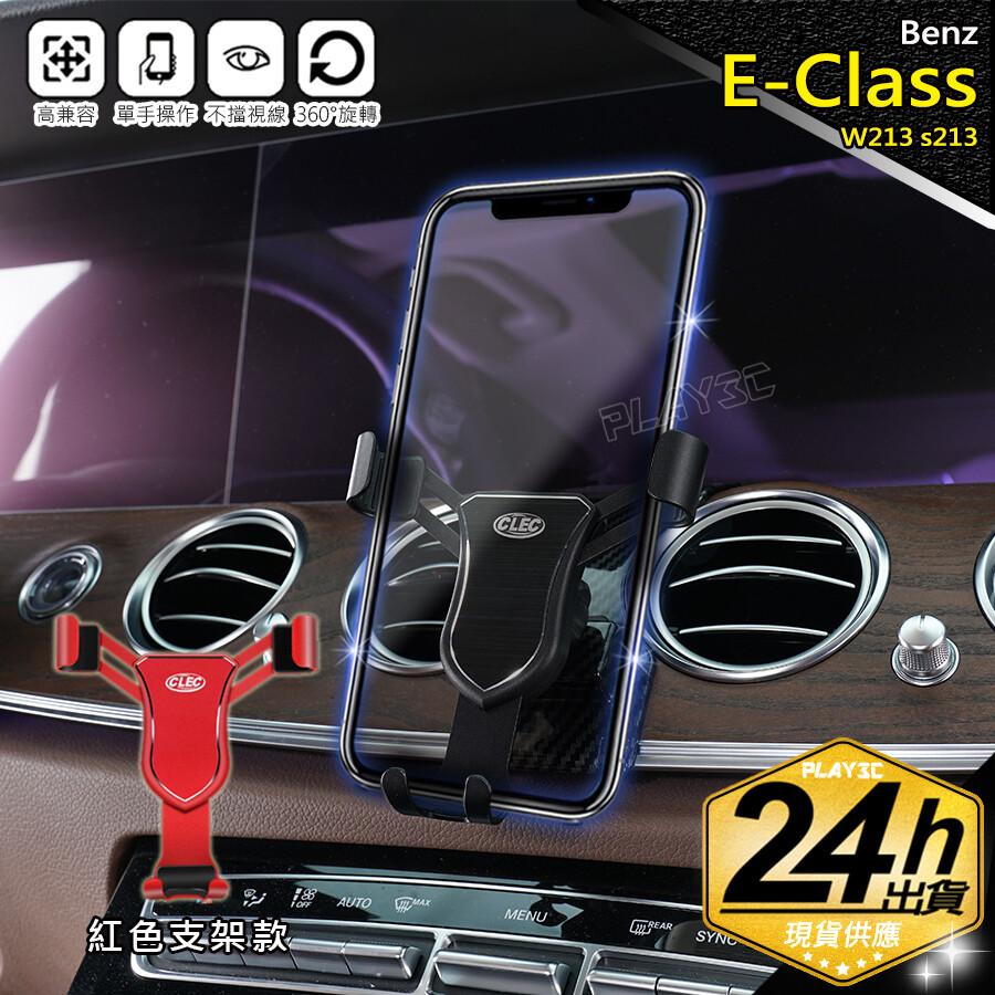 e-class 專用手機架紅色鋁合金版賓士 e200 e300 e350d w213 s213