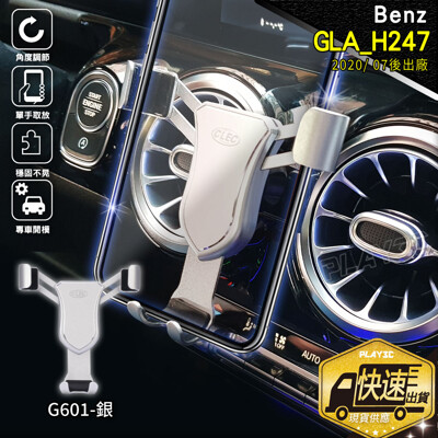 GLA H247 手機架【銀色G601】賓士 Benz 2020大改款 (8.3折)