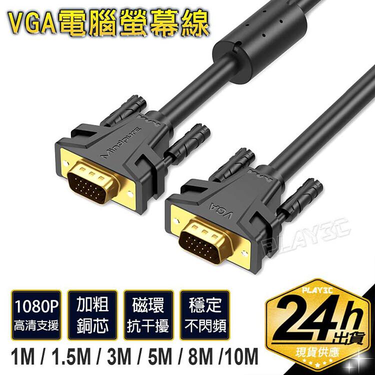 全銅鍍金 工程線 vga線1m/1米多層屏蔽 d-sub 電腦螢幕線