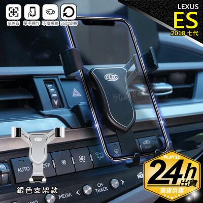LEXUS ES 專用手機架【銀色鋁合金版】凌志 ES 手機架 (8.9折)