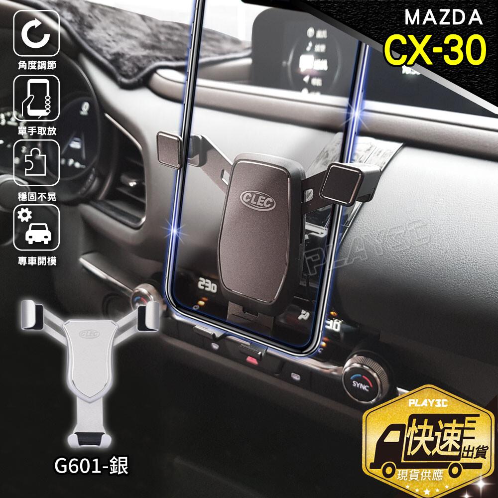 mazda cx30 手機架 馬自達 cx-30 專用手機架銀色g601