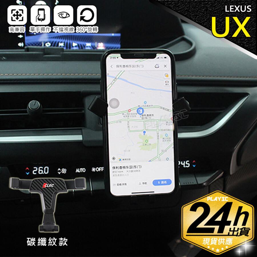 lexus ux碳纖紋版專用手機架 凌志 ux手機架