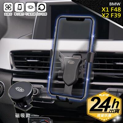 BMW X1 F48/X2 F39【磁吸版】專用手機架 手機架 (8.3折)
