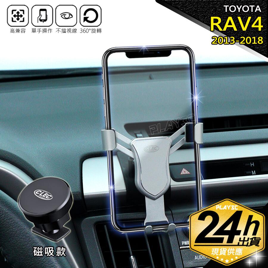 toyota rav4手機架 4代磁吸版2013-2018 手機架 豐田 專用手機架