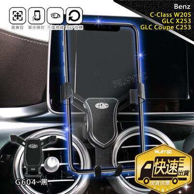 賓士手機架 【8.4吋中控屏-黑色G604】c-class GLC c253 w205 C300 (8.3折)
