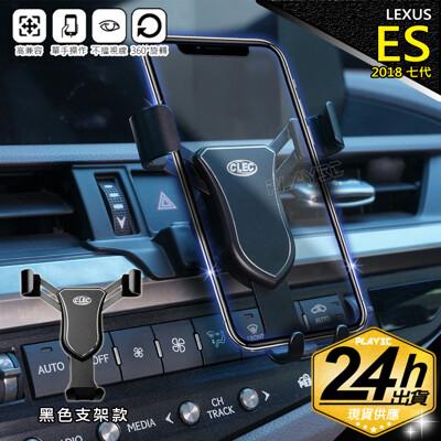 LEXUS ES 專用手機架【黑色鋁合金版】凌志 ES 手機架 (8.9折)
