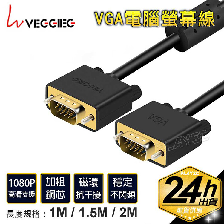 全銅鍍金vga線 工程線 2m/2米d-sub 電腦螢幕線