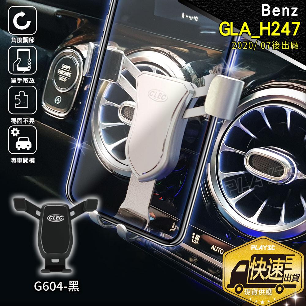 gla h247 手機架黑色g604賓士 benz 2020大改款