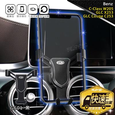 賓士手機架 【8.4吋中控屏-黑色G601】c-class GLC c253 w205 C300 (8.3折)