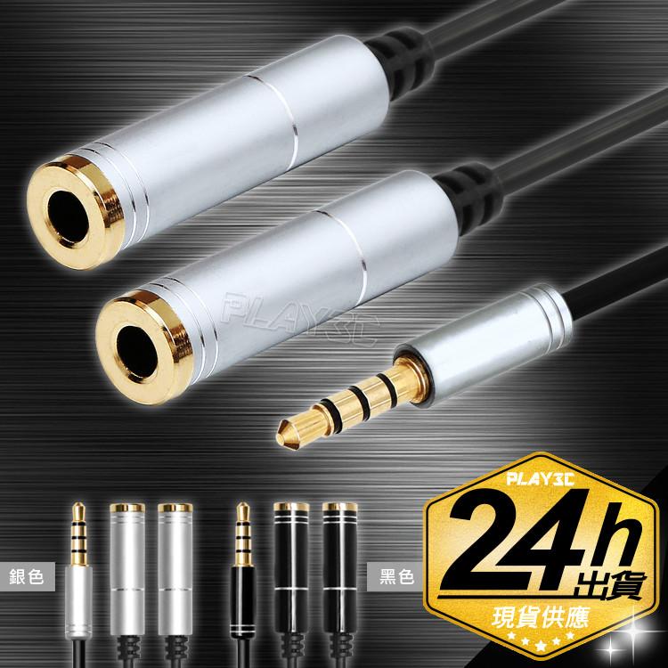 黑色3.5mm音源1分2轉接線(轉2組3.5mm母)