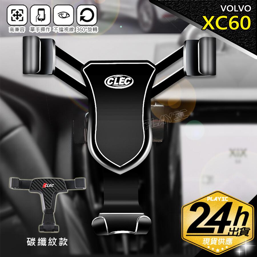 volvo xc60碳纖紋版專用手機架 富豪 xc60手機架