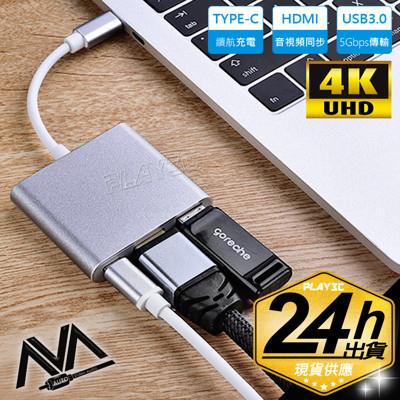 TYPE-C TO HDMI 三合一轉換器【銀色】三星 Dex s8+ s9 note9 轉HDMI (7.3折)