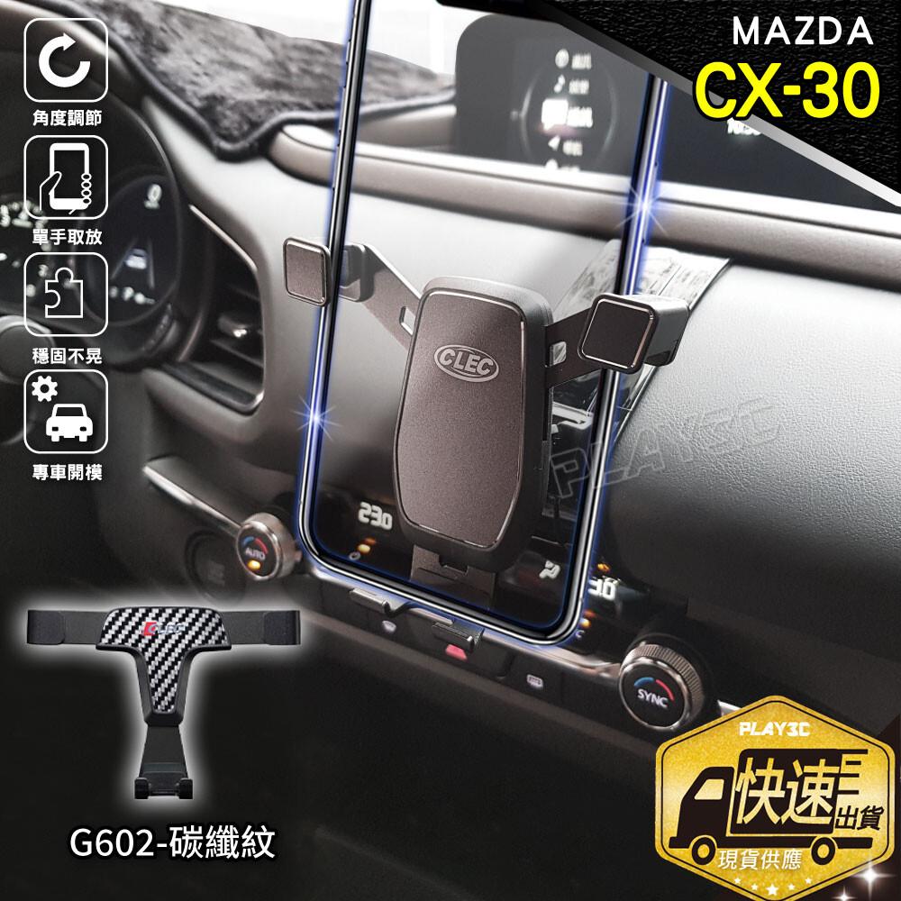 mazda cx30 手機架 馬自達 cx-30 專用手機架碳纖紋g602