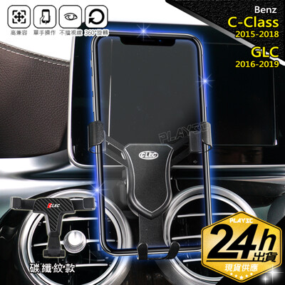 賓士手機架 【8.4吋中控屏碳纖紋版】c-class GLC c253 w205 C300 (7.5折)