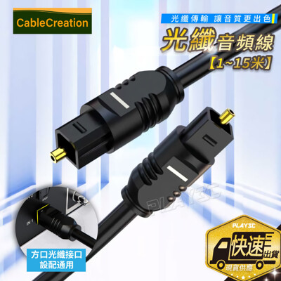 CC.spdif 光纖音源線 toslink【15米】極細型 光纖線 S/PDIF (6.8折)