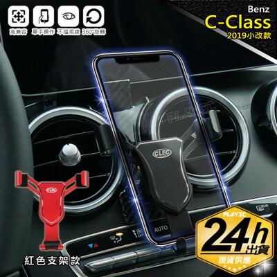 賓士 C-CLASS 手機架【紅色鋁合金版】2019小改款 W205 C180 C200 C300 (8.4折)
