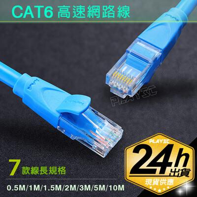 CAT6高速網路線【0.5米/0.5M】無氧銅芯 RJ45 網路線 (6.1折)