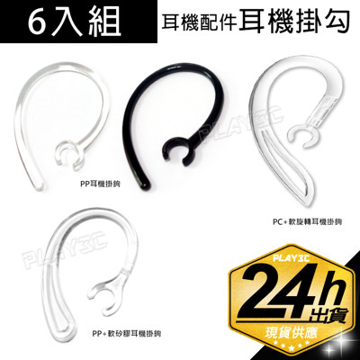 【6入組】耳機配件 藍牙耳機掛鉤 藍牙耳機配件 耳掛 耳機掛勾 耳機掛鉤 (1.2折)